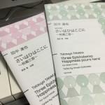【新刊】さいはひはここに〜祝婚三首〜