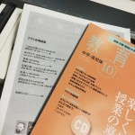 【作品掲載】教育音楽 中学・高校版 2015年10月号