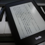 Kindle Paperwhiteを買う、の巻