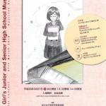 【再演】「桜の花びらのように」@共立女子高等学校音楽部