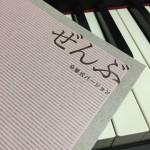 【新刊】新・中学生のクラス合唱曲集 ぜんぶ~卒業式バージョン~